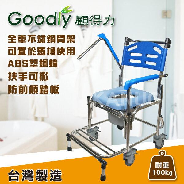 新品限量10台特價【Goodly顧得力】不鏽鋼掀手附輪馬桶椅(W-B2359)不銹鋼便器椅洗澡椅