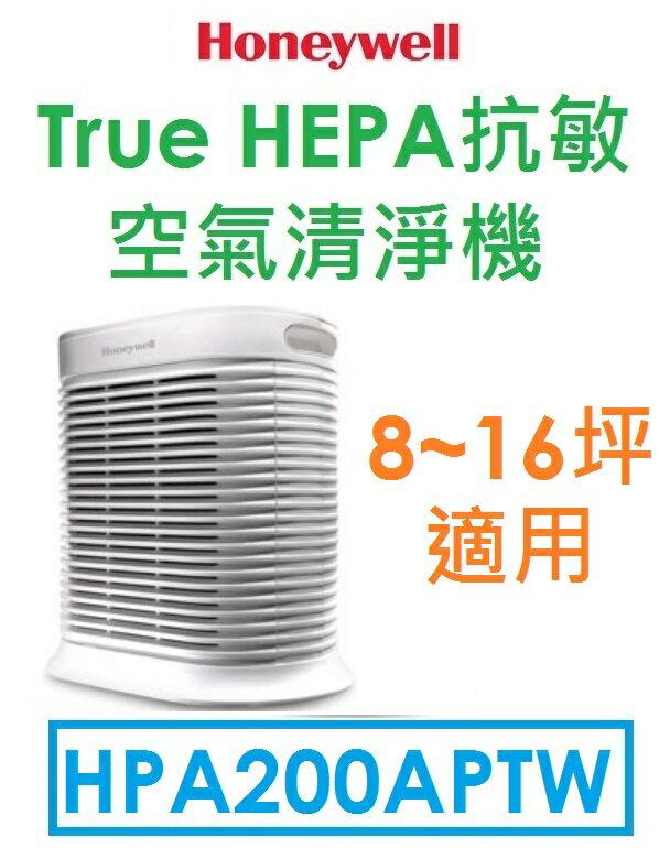 【預訂】Honeywell True HEPA抗敏Console系列8-16坪空氣清淨機(HPA200APTW)●PM2.5