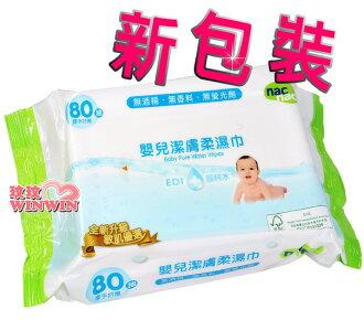 Nac Nac 嬰兒潔膚柔濕巾80抽 EDI超純水、Nac濕紙巾80抽「一串3包裝,贈多次貼濕巾蓋1個」
