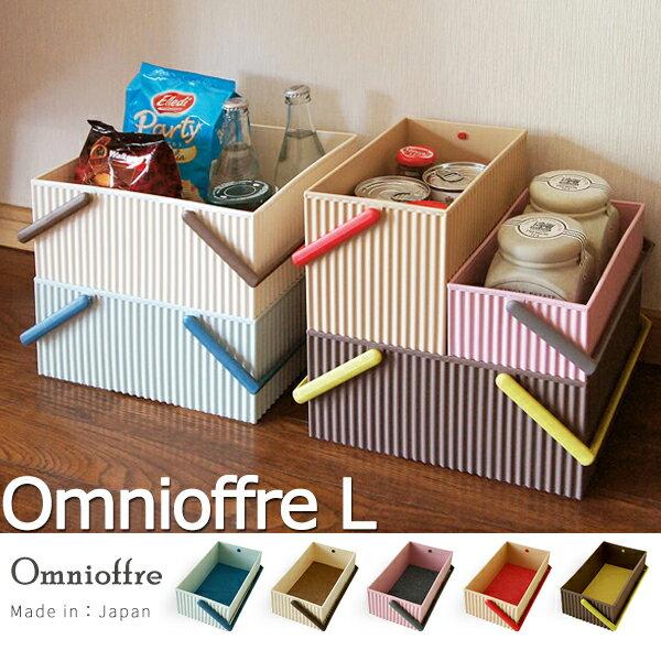 收納籃 手提籃【F0023】Omnioffre瓦楞方型提籃L(五色) 日本空運 完美主義