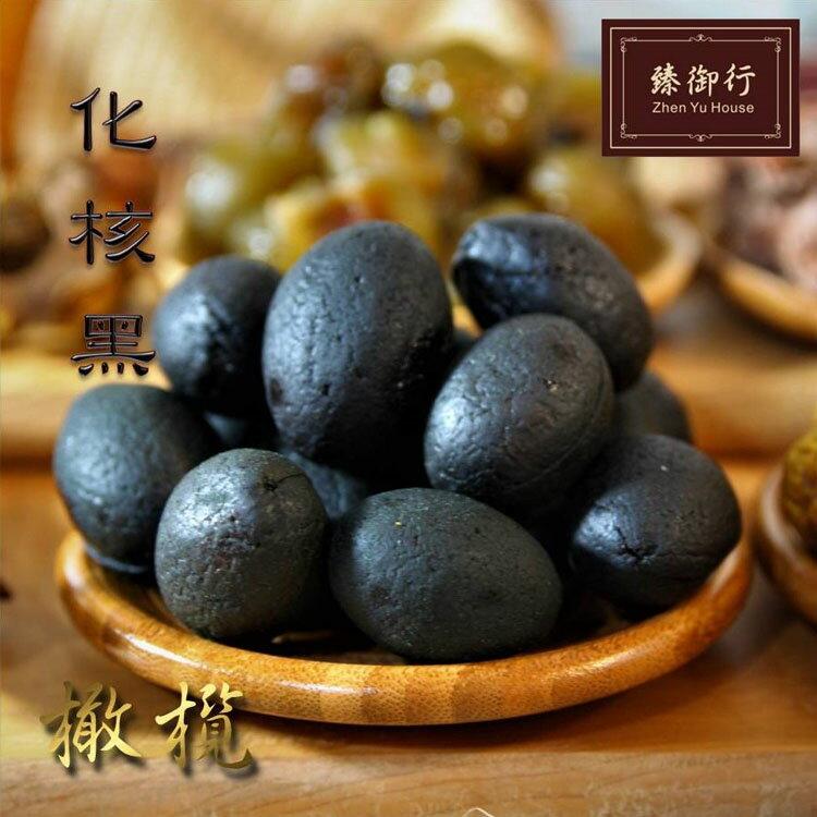 【臻御行】★化核黑橄欖★250g-蜜餞-橄欖-古早味-台灣零食