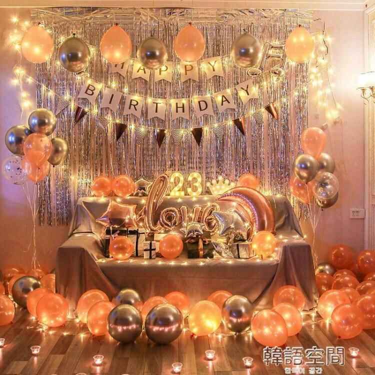 網紅生日布置氣球裝飾求婚布置金屬氣球KV派對閨蜜成人聚會場景 韓語空間