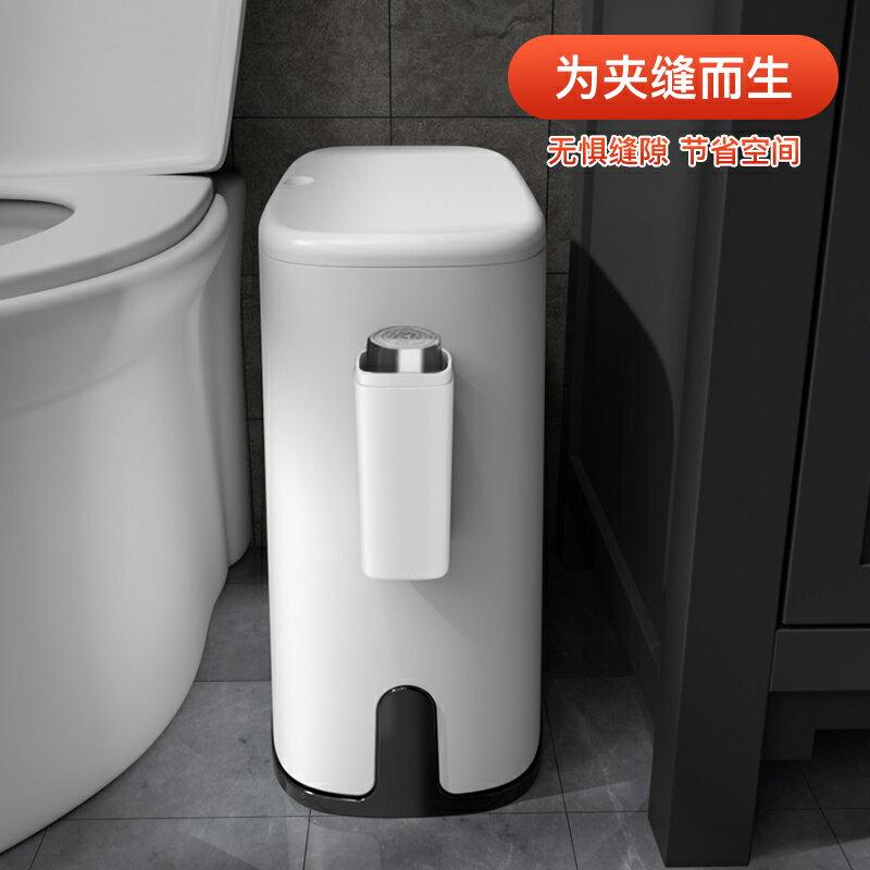 11.11 垃圾桶夾縫廁所帶蓋廚房圾垃桶窄馬桶手紙簍