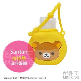【配件王】現貨 日本製 Santan 拉拉熊 洗手凝膠 乾洗手 速乾性 野餐郊遊 外出用 隨身攜帶 可吊掛 36ml