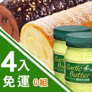 明星商品四入免運組G(金莎+楓糖+香蒜醬)