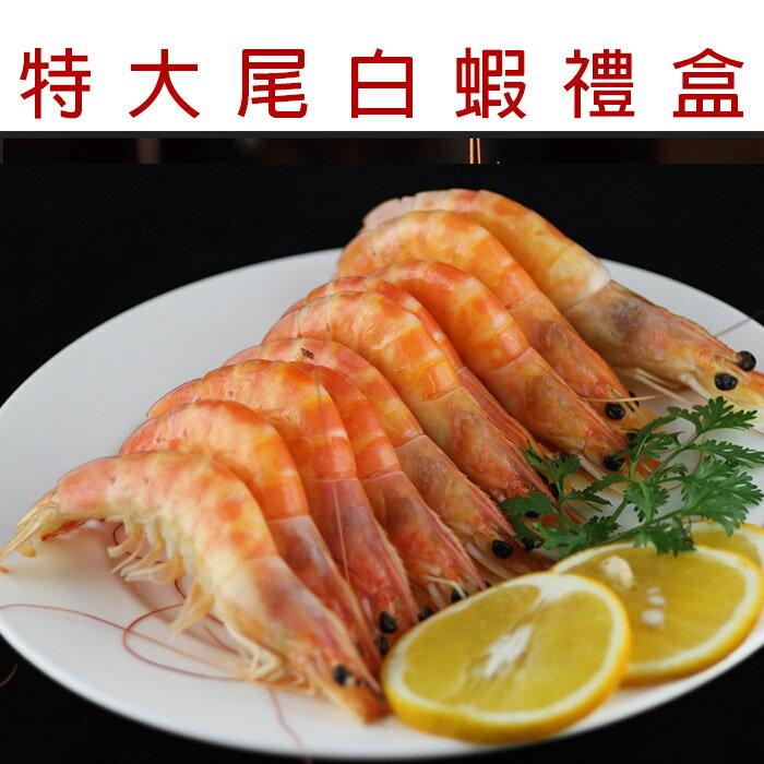 ☆超大熟白蝦禮盒1.2公斤☆鮮甜 約60~72隻 / 年菜 烤肉 1