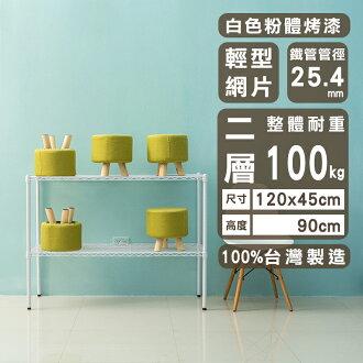 【dayneeds】【免運費】120x45x90cm輕型二層烤漆白波浪架/收納架/置物架/展示架/鐵架
