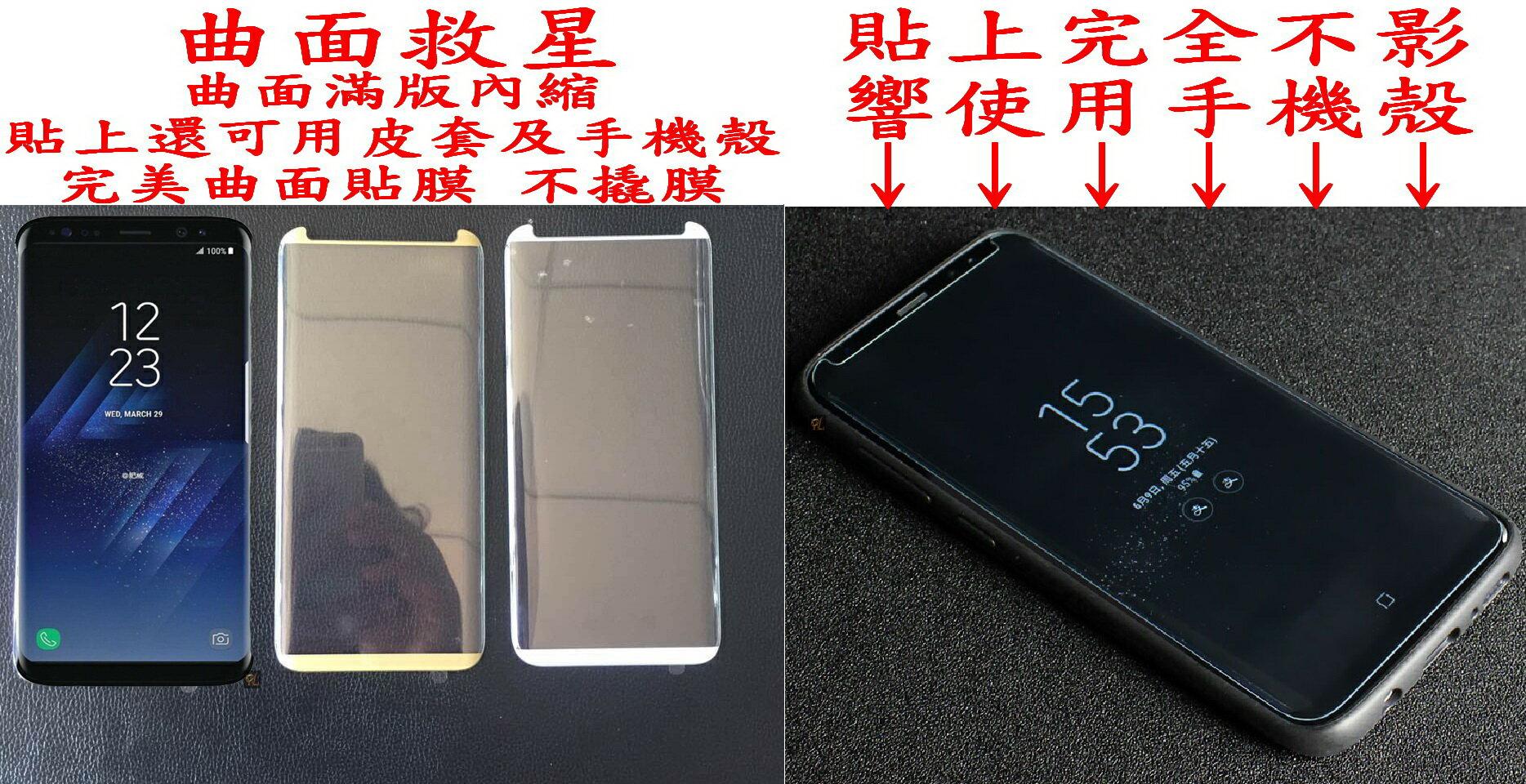 三星 S7 EDGE S8 S8 PLUS 曲面救星 內縮滿版玻璃貼 可完美使用皮套及手機殼 完全不撬膜 ★滿版9H鋼化玻璃貼膜 ★超薄0.26MM ★疏水疏油 ★極致手感 ★ 9H鋼化硬度