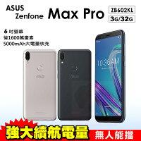 母親節手機推薦到ASUS ZenFone Max Pro ZB602KL 3G/32G 智慧型手機 免運費就在一手流通推薦母親節手機