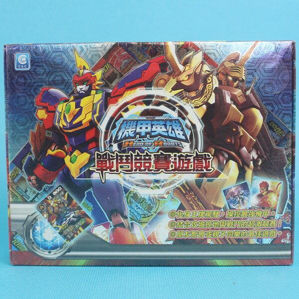 機甲英雄戰鬥競賽遊戲 桌遊桌上遊戲/一盒入{定250}~中文版~ST安全玩具~出清商品~