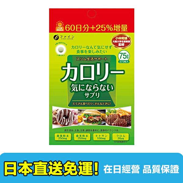 【海洋傳奇】【日本直送免運】不必擔心卡路里 大容量包裝 375粒 75日份 - 限時優惠好康折扣