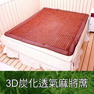 【名流寢飾家居館】3D炭化.SGS專利認證.透氣麻將蓆.加大雙人.有伸縮帶