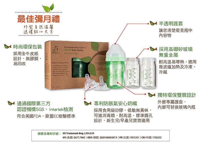 5phases菲斯 - 成長5階段環保雙層奶瓶 寶貝體驗組 3