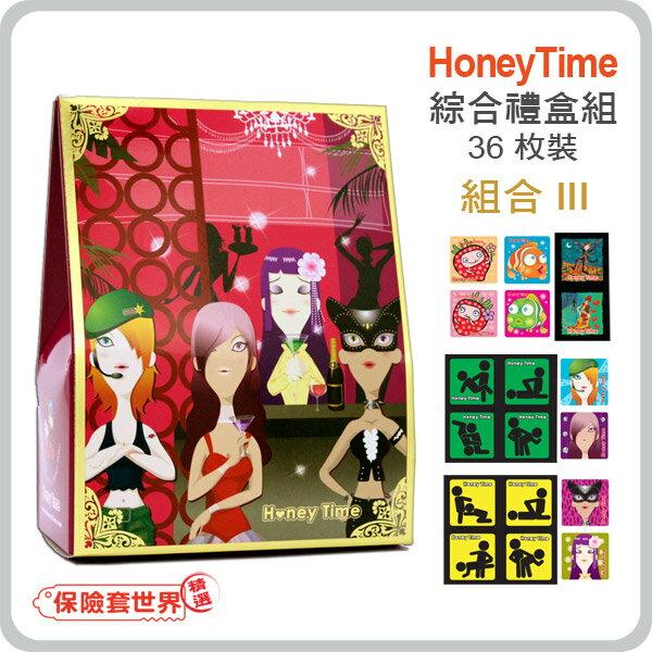 【保險套世界精選】哈妮來.歡樂禮盒組-組合III(6款.共36枚) 0