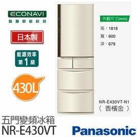 Panasonic 國際牌 NR-E430VT-N1 430L日本原裝 變頻五門冰箱
