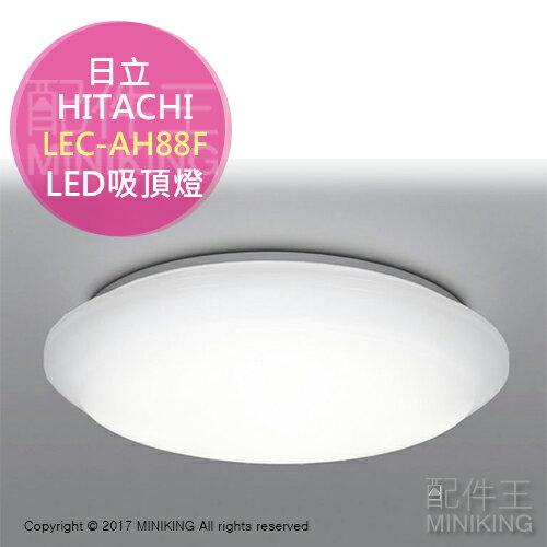 【配件王】日本代購 HITACHI 日立 LEC-AH88F LED 吸頂燈 4坪 調光 調色 附遙控器 天花板 燈