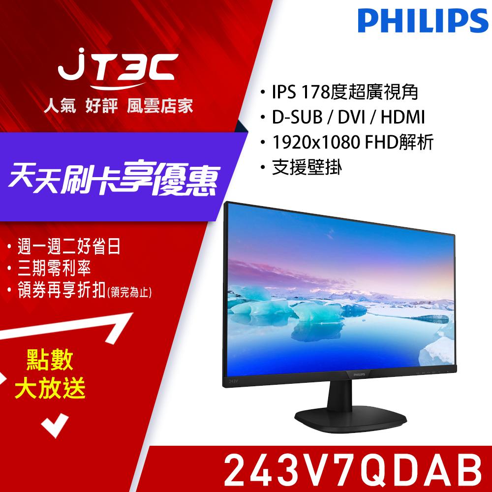 PHILIPS 飛利浦 24型 243V7QDAB IPS 低藍光不閃頻 / HDMI / 內建喇叭 液晶電腦螢幕顯示器 0