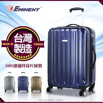 《熊熊先生》Eminent萬國通路 霧面防刮 雙排大輪 大容量旅行箱 行李箱 硬箱 MIT台灣製造 28吋 KF21 送好禮 詢問另有優惠價