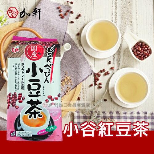 加軒進口食品:《加軒》日本小谷OSK紅豆茶紅豆水★1月限定全店699免運