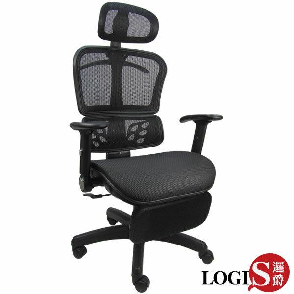 促銷~LOGIS邏爵~三節紳士坐臥兩用專利置腳台全網椅辦公椅主管椅*A820Z*