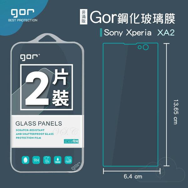 GOR9HSONYXA2鋼化玻璃保護貼手機螢幕保護貼膜全透明非滿版2片裝299免運