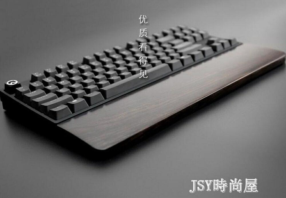 滑鼠墊機械鍵盤木手托護腕手腕墊托手鼠標腕托87實木掌托ikbc木托木質托  JSY時尚屋