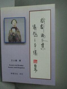 【書寶二手書T1/藝術_MMV】戲劇論文集-議題與爭議_王士儀