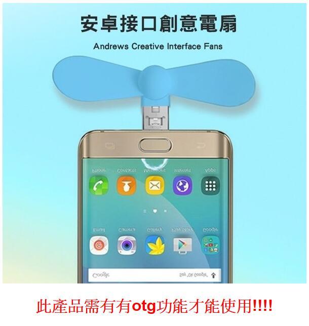 ●MY COLOR●安卓接口創意電扇 手機 迷你 降溫 風力強 安全 竹蜻蜓 便攜 靜音 USB風扇【P32】