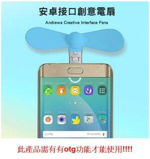 Mycolor:●MYCOLOR●安卓接口創意電扇手機迷你降溫風力強安全竹蜻蜓便攜靜音USB風扇【P32】