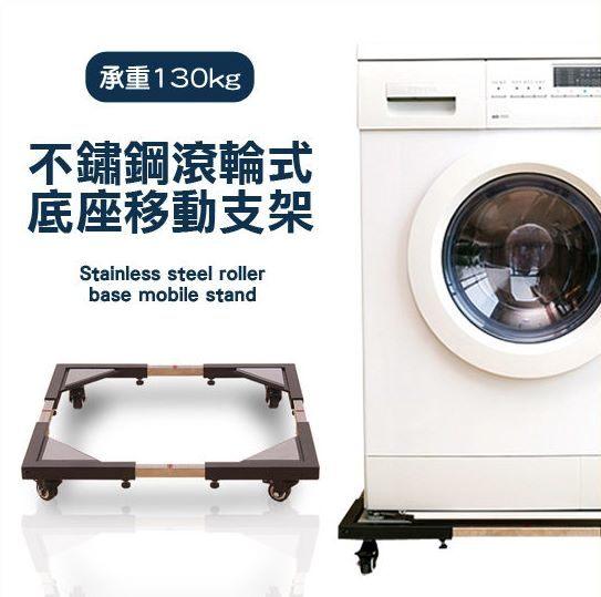 ●MY COLOR●不鏽鋼底座移動架 冰箱 洗衣機 大型家具 滾輪式 支架【S43】