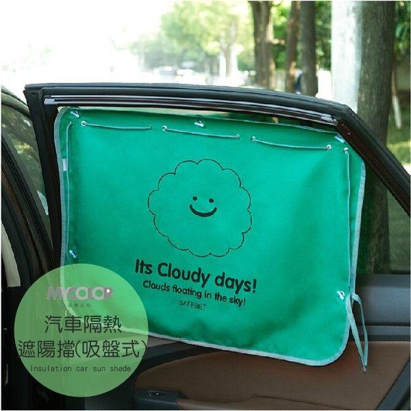 ~MY COLOR~汽車隔熱遮陽擋 SAFEBET 窗簾 防曬 降溫 紫外線 車用 側窗
