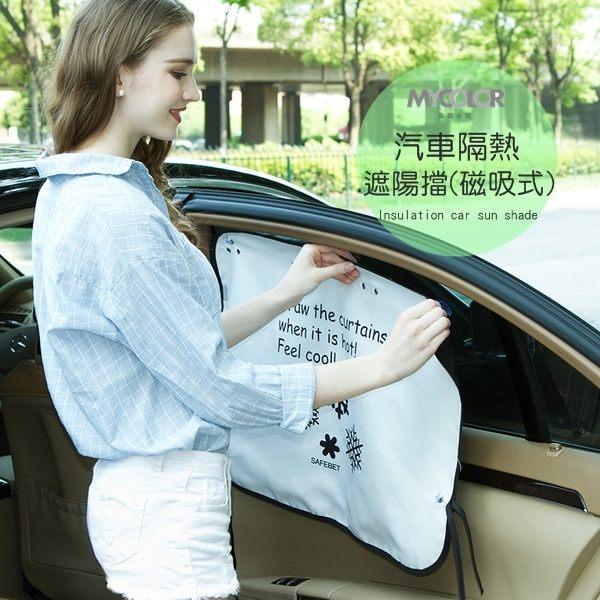 Mycolor:●MYCOLOR●汽車隔熱遮陽擋SAFEBET窗簾防曬降溫紫外線車用側窗護眼(磁吸式)【J29】