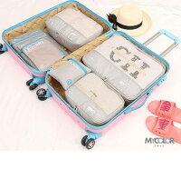 輕鬆旅行收納術推薦●MY COLOR●韓版旅行收納六件套 行李箱 打包 整理 行李袋 登機 可折疊 衣物 分類【B07-1】