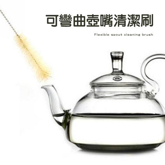 ●MY COLOR●可彎曲壺嘴清潔刷 4個裝 水壺 奶瓶 咖啡壺 茶壺 茶葉 泡茶 試管刷 清洗【M104-1】