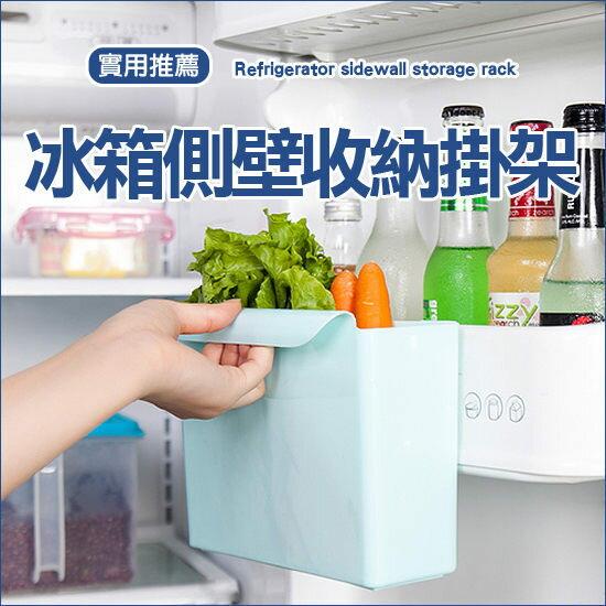 ●MY COLOR●冰箱側壁收納架 廚房 置物 儲物 櫥櫃 門背 移動 掛勾 掛架 雜物 果皮 垃圾【M161】