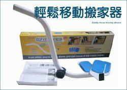 ●MY COLOR●輕鬆移動搬家器 墊子 沙發 家具 櫥櫃 清潔 起重器 滑托板 海綿 省力 重物【W47】