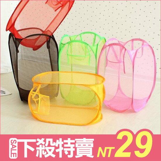 ●MY COLOR●折疊式收納籃 透氣網狀洗衣籃 收納箱 髒衣籃 玩具籃 置物箱 置物籃 收納籃 【Z01】