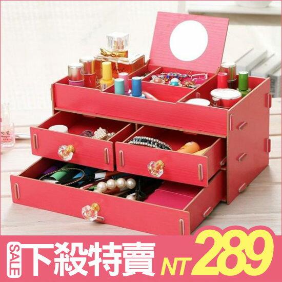 ●MY COLOR●DIY抽屜式木製收納盒 化妝品收納 辦公室桌面收納 化妝箱 雜物收納 收納櫃【R12】