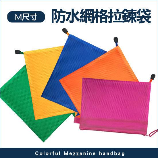 ●MY COLOR●學習文具拉鏈袋 彩色文件袋 珠光磨砂防水網格拉邊袋 雙層網格袋 (M號)【K12】