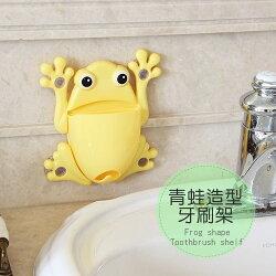 ●MY COLOR●青蛙造型洗漱收納架 掛勾 浴室 廚房 衛浴 多功能 背面附黏膠 收納架 青蛙 【Q06】