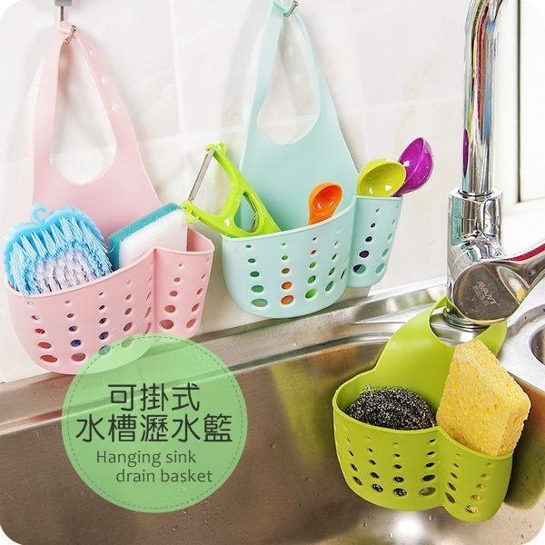 ●MY COLOR●可掛式加厚瀝水籃 衛浴 廚房 洗漱 買棉 餐具 按扣式 收納袋 置物籃 【S47】