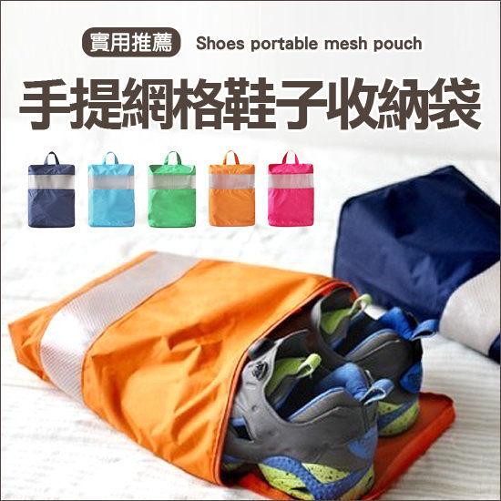 ●MY COLOR●手提網格鞋子收納袋 旅行 出差 防水 視窗 便攜 塗層 鞋袋 分類 整理【B39】