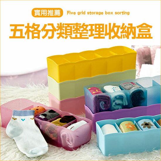 ●MY COLOR●五格分類整理盒 內衣 內褲 收納 櫥櫃 抽屜 桌面 襪子 儲物【A01-4】