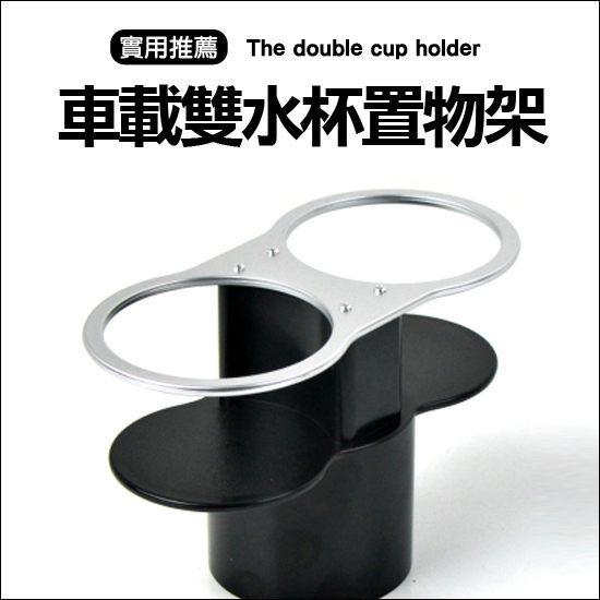 ~MY COLOR~車載雙水杯置物架 一變二 杯夾 飲料架 汽車 茶杯 煙灰缸架 車用 雙