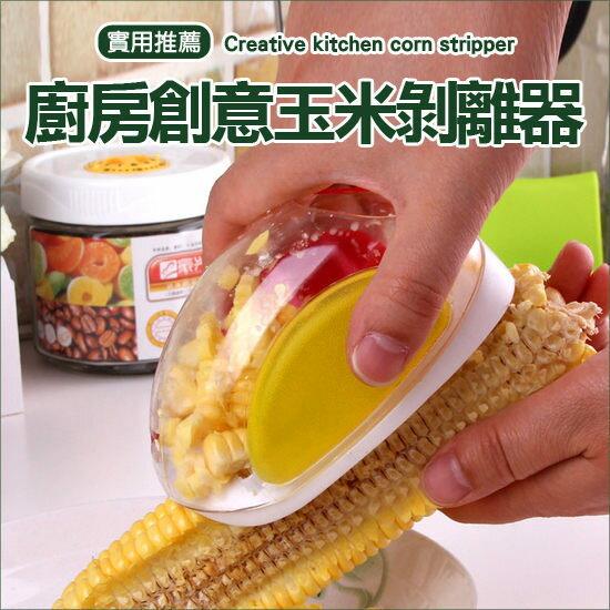 ●MY COLOR●廚房創意玉米剝離器 居家 便利刨 玉米脫落 削玉米 去玉米粒 剝玉米【Q59】