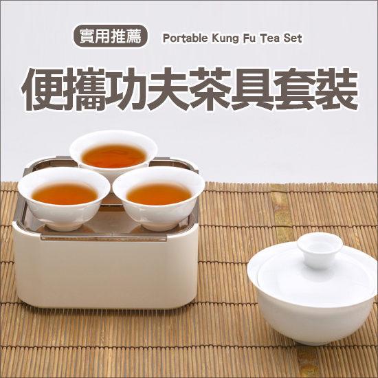 ●MY COLOR●便攜功夫茶具套裝 泡茶 茶葉 茶道 旅行 創意 辦公 戶外 茶杯 杯蓋【G17】