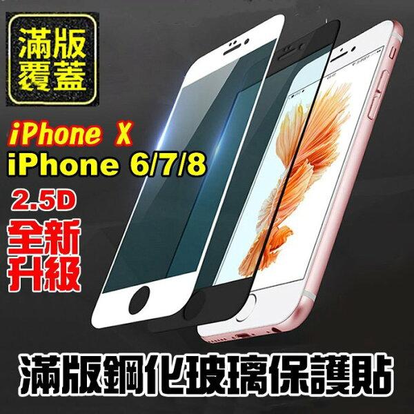 亞特米:iPhoneX678Plus高清全透明鋼化玻璃保護貼9H鋼化玻璃貼【滿版全膠保護貼】