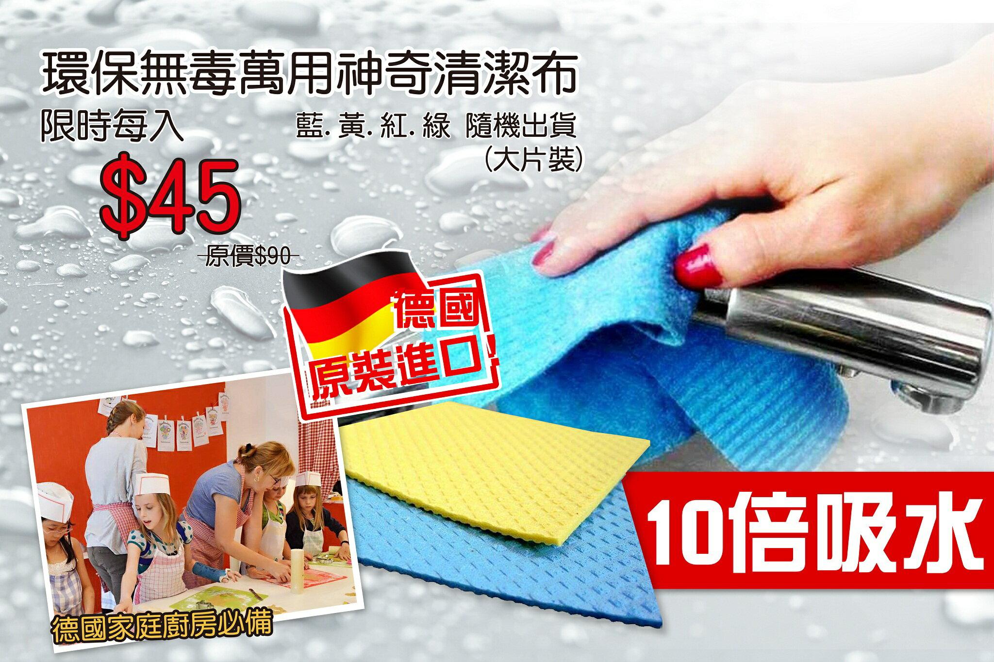清涼大特價 229/5入/包(大片裝)..原價275/5入/包,100%德國抹布 環保無毒神奇萬用清潔布