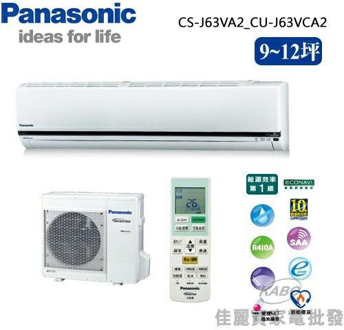 【佳麗寶】-(含標準安裝)(國際Panasonic)J系列9-12坪變頻冷專一對一CS-J63VA2_CU-J63VCA2
