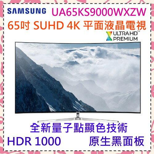 三星SAMSUNG 65吋 SUHD 4K 黃金曲面LED液晶連網電視《UA65KS9000WXZW》回函送49KU6300曲面電視